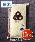 アイガモ農法つや姫 10kg(5kg×2袋) 白米