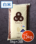 アイガモ農法つや姫 15kg(5kg×3袋) 白米
