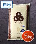 アイガモ農法つや姫 5kg 白米