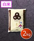 特別栽培ひとめぼれ 2kg 白米