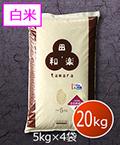 特別栽培ひとめぼれ 20kg(5kg×4袋) 白米