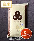 特別栽培つや姫 15kg(5kg×3袋)白米
