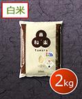 特別栽培雪若丸 2kg 白米