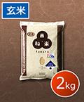 ●アイガモ農法つや姫 2kg 玄米