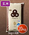 ●特別栽培はえぬき 20kg(5kg×4袋) 玄米