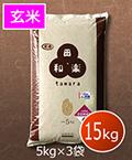 ●特別栽培ひとめぼれ 15kg(5kg×3袋) 玄米