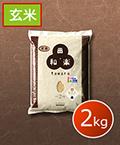 ●特別栽培雪若丸 2kg 玄米