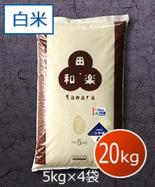 アイガモ農法つや姫 20kg(5kg×4袋) 白米
