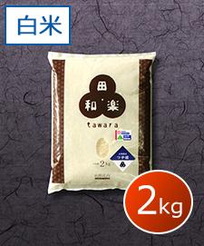 アイガモ農法つや姫 2kg 白米