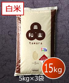 天日干しコシヒカリ 15kg(5kg×3袋) 白米