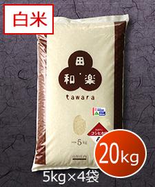 天日干しコシヒカリ 20kg(5kg×4袋) 白米