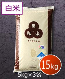 特別栽培はえぬき 15kg(5kg×3袋) 白米