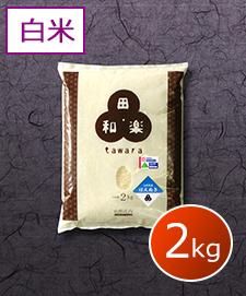 特別栽培はえぬき 2kg 白米