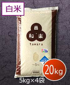 特別栽培はえぬき 20kg(5kg×4袋)白米