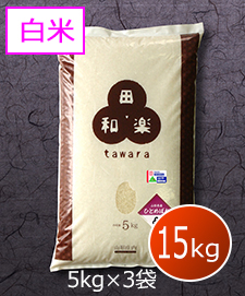 特別栽培ひとめぼれ 15kg(5kg×3袋) 白米