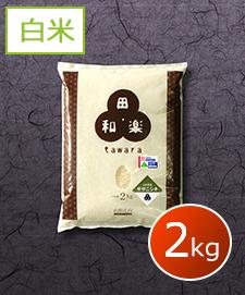 特別栽培ササニシキ 2kg 白米