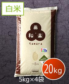 特別栽培ササニシキ 20kg(5kg×4袋)白米