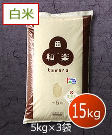特別栽培雪若丸 15kg(5kg×3袋)白米