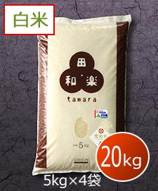 特別栽培雪若丸 20kg(5kg×4袋)白米
