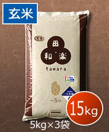 ●アイガモ農法つや姫 15kg(5kg×3袋)玄米