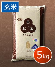 ●アイガモ農法つや姫 5kg 玄米