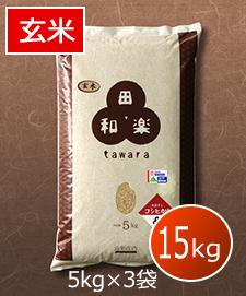 ●天日干しコシヒカリ 15kg(5kg×3袋) 玄米