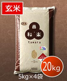 ●天日干しコシヒカリ 20kg(5kg×4袋) 玄米