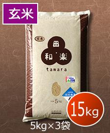 ●特別栽培はえぬき 15kg(5kg×3袋) 玄米