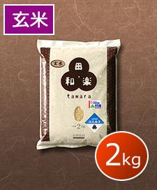 ●特別栽培はえぬき 2kg 玄米