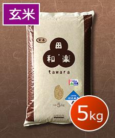 ●特別栽培はえぬき 5kg 玄米