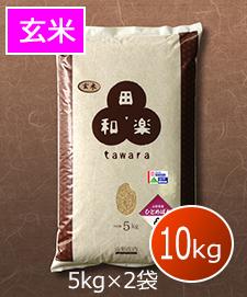 ●特別栽培ひとめぼれ 10kg(5kg×2袋) 玄米
