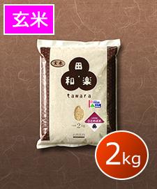 ●特別栽培ひとめぼれ 2kg 玄米