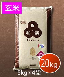 ●特別栽培ひとめぼれ 20kg(5kg×4袋) 玄米