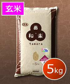 ●特別栽培ひとめぼれ 5kg 玄米