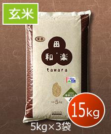 ●特別栽培ササニシキ 15kg(5kg×3袋) 玄米