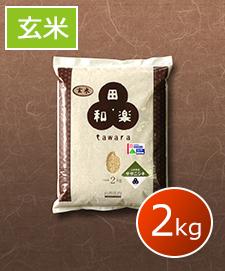●特別栽培ササニシキ 2kg 玄米