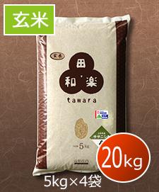 ●特別栽培ササニシキ 20kg(5kg×4袋) 玄米