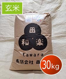 ●特別栽培ササニシキ 30kg玄米
