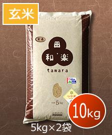●特別栽培つや姫 10kg(5kg×2袋) 玄米