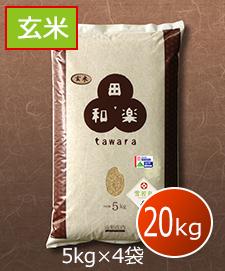 ●特別栽培雪若丸 20kg(5kg×4袋)玄米