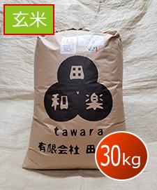 ●特別栽培雪若丸 30kg玄米