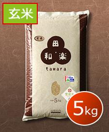 ●雪若丸 5kg 玄米